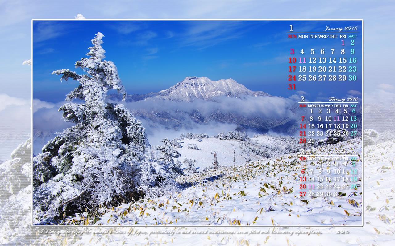 16年1月のワイド無料カレンダー壁紙 1280x800 山岳風景写真 石鎚自然写真館