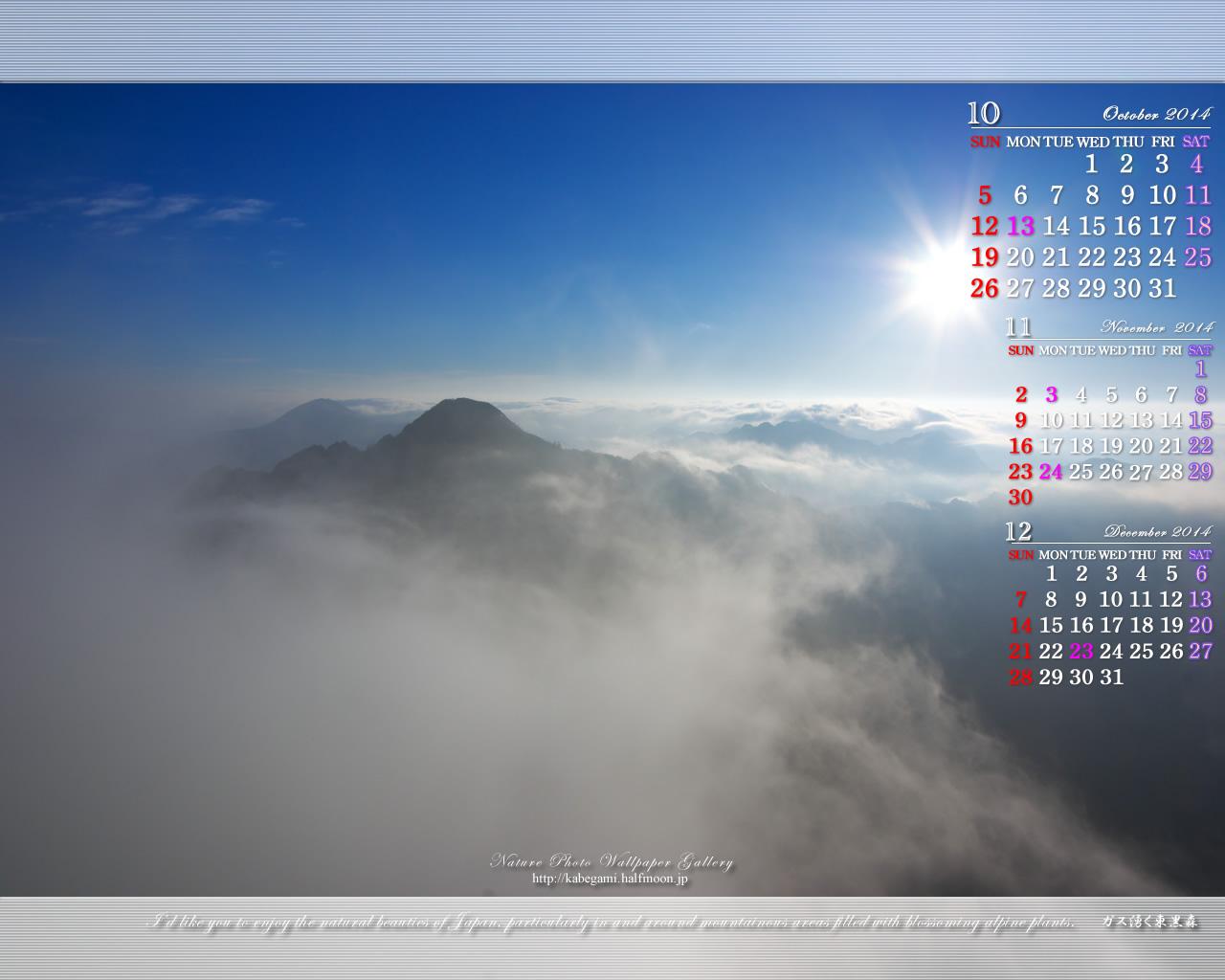 カレンダー カレンダー 2015 3ヶ月 : 今月の壁紙カレンダー「蒼空の ...